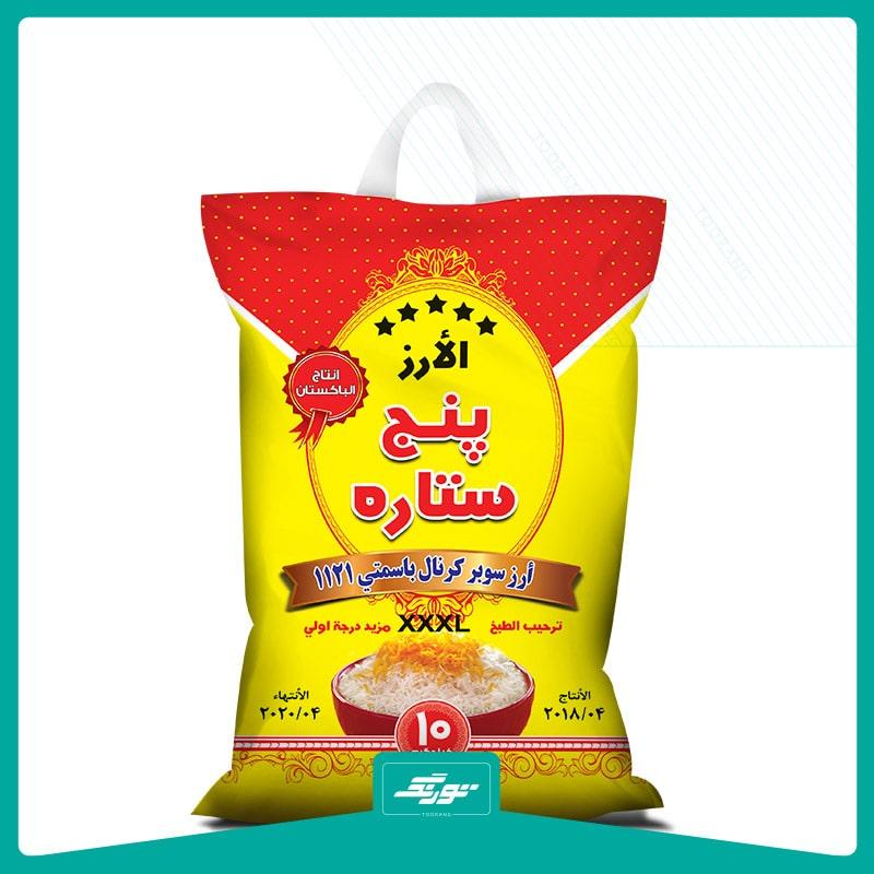 کیسه برنج پنج ستاره
