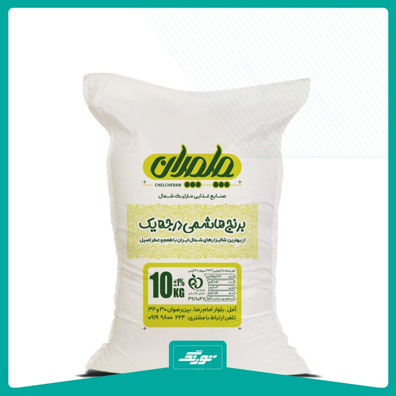 کیسه برنج متقال چلچران