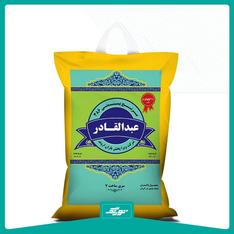 کیسه برنج عبدالقادر