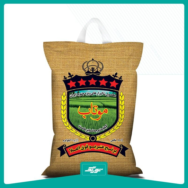 کیسه برنج موتاب