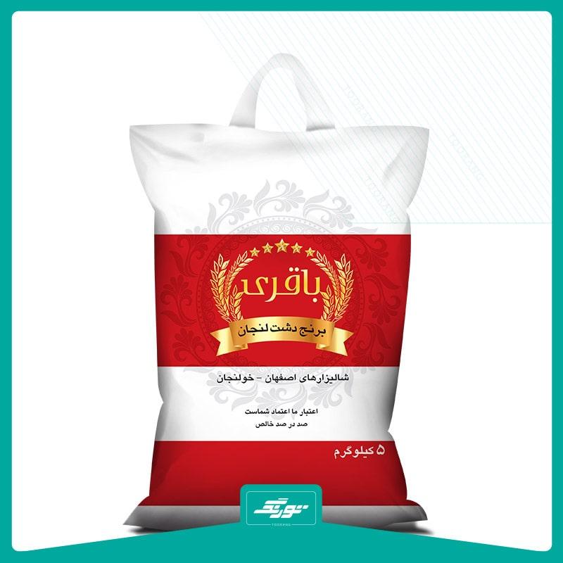کیسه برنج باقری