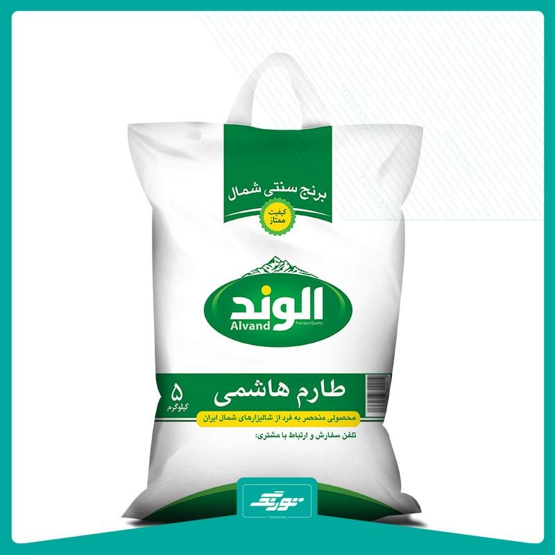 کیسه برنج الوند