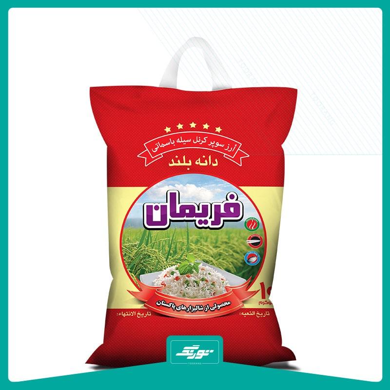 کیسه برنج فریمان