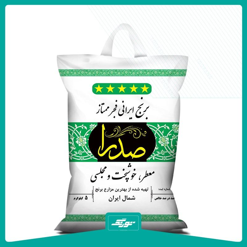 کیسه برنج صدرا