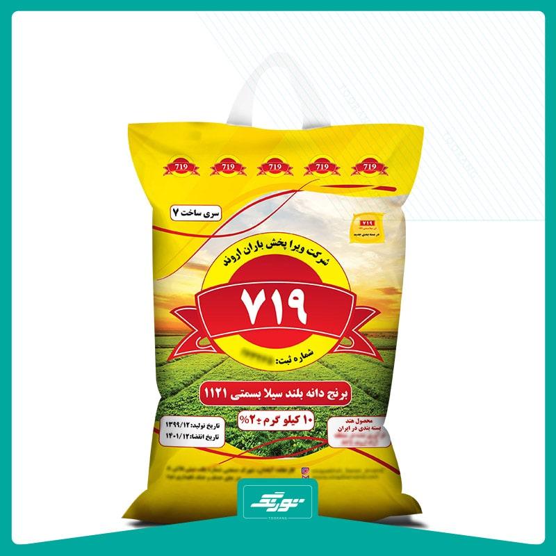 کیسه برنج 719
