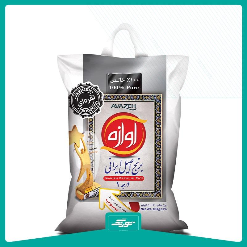کیسه برنج آوازه