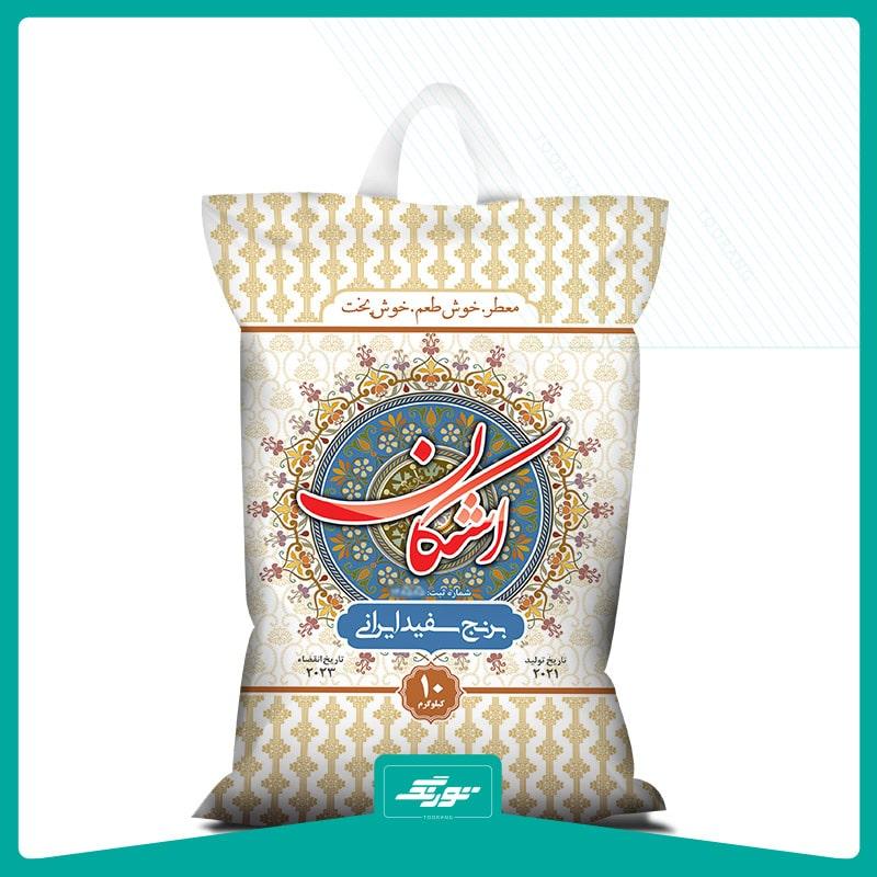 کیسه برنج اشکان