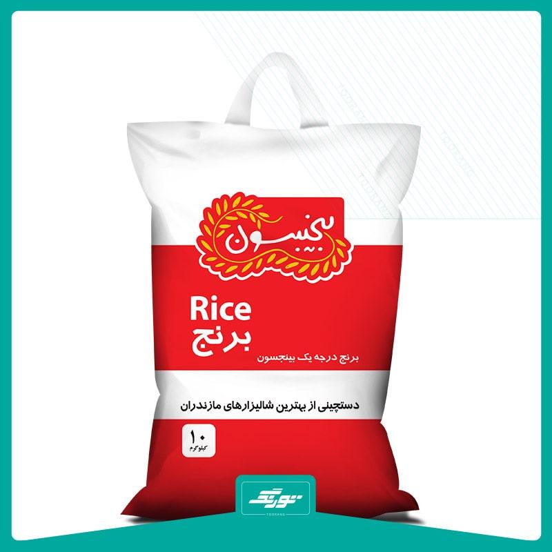 کیسه برنج بینجسون