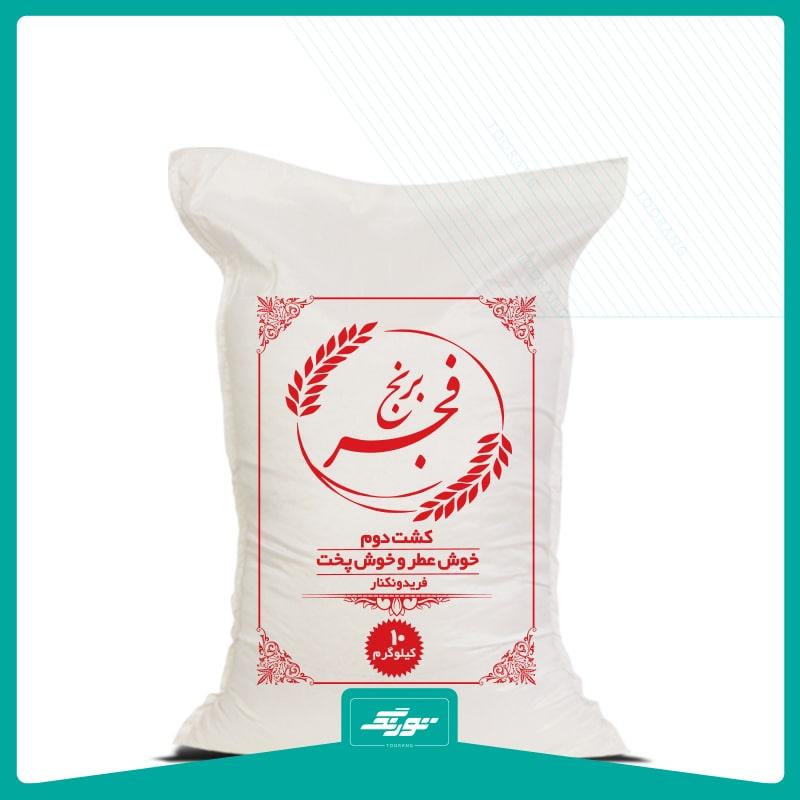 کیسه برنج متقال فجر