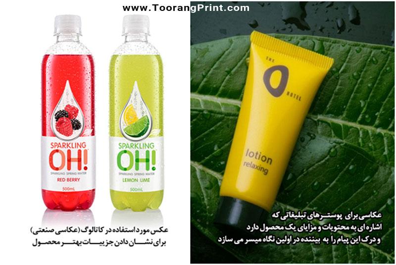 عکاسی تبلیغاتی محصولات