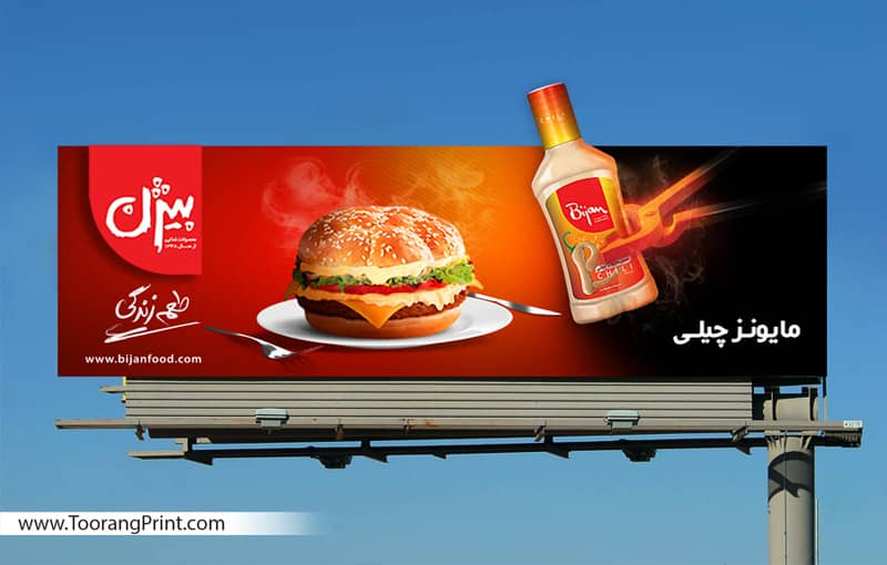 تبلیغات شهری